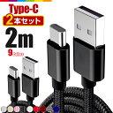 【2m/2本セット】Type-C USB ケーブル アンドロイド Android Type-C 充電器 高速充電 データ転……