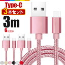 【3m/3本セット】Type-C USB ケーブル アンドロ