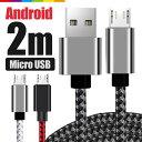 【2m】MicroUSB アンドロイド 充電ケーブル Mic
