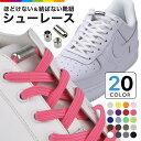 靴紐 シューレース 結ばない 靴ひも カプセルタイプ ほどけない くつひも 伸縮 伸びる靴紐 紐 ヒモ 脱ぎ履き 楽々