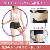 フラフープ ダイエット 大人用 室内 ダイエット器具 お腹周り 引き締め ダイエット用フラフープ くびれ 組立 簡単 脂肪燃焼 エクササイズ 運動 器具 痩せ ウエスト 腹筋 下腹部 組み立て式 子供用