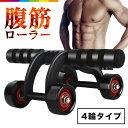 腹筋ローラー4輪 トレーニング 腹筋ローラー アシスト ダイエット器具 筋トレ エクササイズ アブホイール お腹 引き締め マシーン 体幹トレーニング