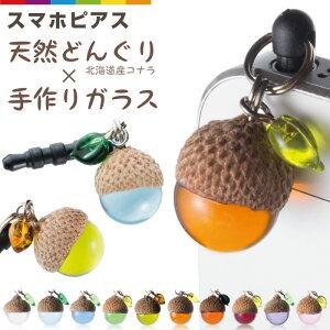 スマホピアス北海道産天然コナラ×手作りガラス