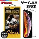 iPhone8 ゲーム専用 iPhone ガラスフィルム iPhone7 iPhone6/6s iP...