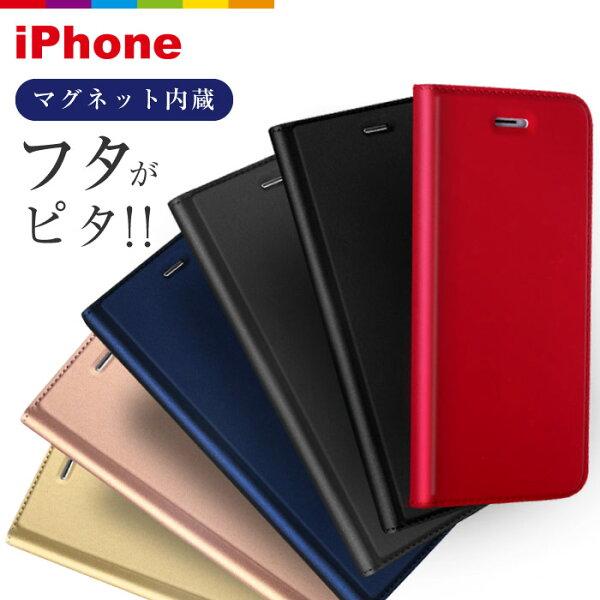 iPhone12ケース手帳型iPhone11スマホケースiPhoneSEXRiPhone8miniXSProMax手帳SE2第2