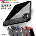 iPhone8 iPhone8 Plus ケース ハイブリッド TPU×クリアPC 透明 クリア iPhone7 iphoneケース i……