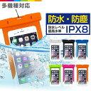 iPhone8 防水ケース 多機種対応 スマホケース iPh...