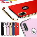 iPhoneX iPhoneXケース 選べる6色 3パーツ シンプル ...
