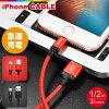 iPhone 充電 ケーブル 2m 1m 充電ケーブル コード 充電器 iPhone12 Pro Max mini i...