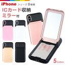 iPhoneXケース iPhone8ケース 鏡付き ICカード iphone7ケース iPhone6ケース iphone8 iPhone7 ……