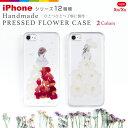 iPhone XR iPhone8 ケース iPhone7 ケース 押し花スマホケース ナチュラル ボタニカル 押し花 ……