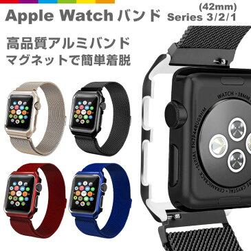 Apple watch バンド アップルウォッチ Series1 Series2 Series3 アルミ ベルト 金属バックル 腕時計ベルト 42mm Apple watch用 高級 アルミ 交換ベルト 軽量 保護 耐衝撃 アップルウォッチケース おしゃれ 海外 ステンレス 保護ケース 時計