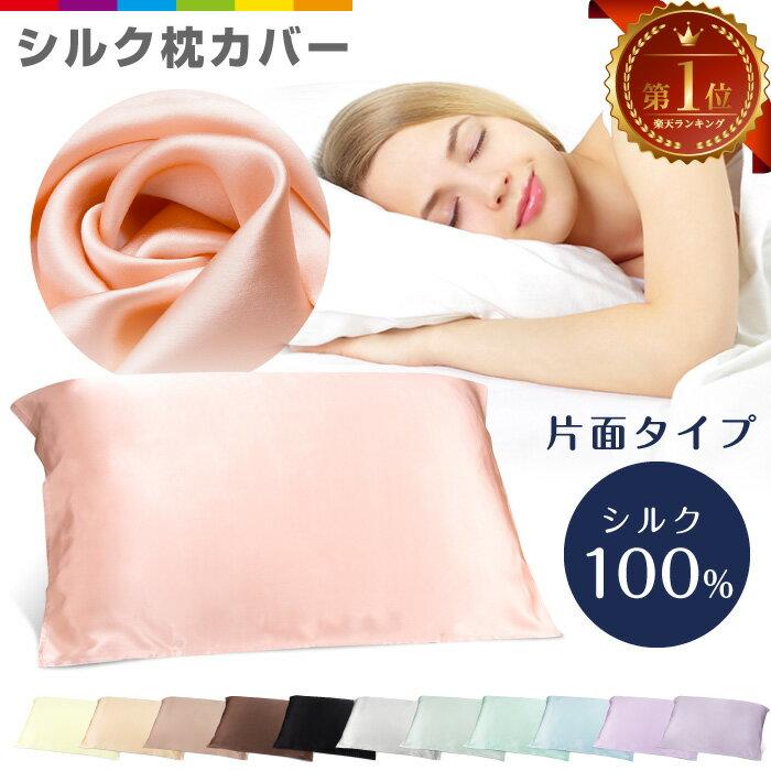 枕カバーシルク100%美容保湿髪可愛いブラックコーヒーゴールドグリーンローズゴールドライトパープルシルバーホワイトブルー枕カバー蚕糸シルク切れ毛寝具ピロケース滑らか柔らかい気持ちいい安眠洗える激安