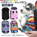 犬 抱っこひも おんぶ紐 2WAY ペット用バッグ 安い 可愛い ペット用品 ペット用リュック ペッ...