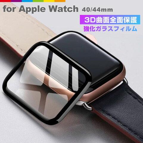 Apple Watch Series4 5 6 SE アップルウォッチ フィルム 3D 全面保護 ラウンドエッジ 薄い 高透明 指紋がつきにくい 40mm 44mm 画面保護 フィルム 強化ガラス 9H 3D曲面処理 画面保護フィルム 画面保護シート フィルムカバー 液晶保護
