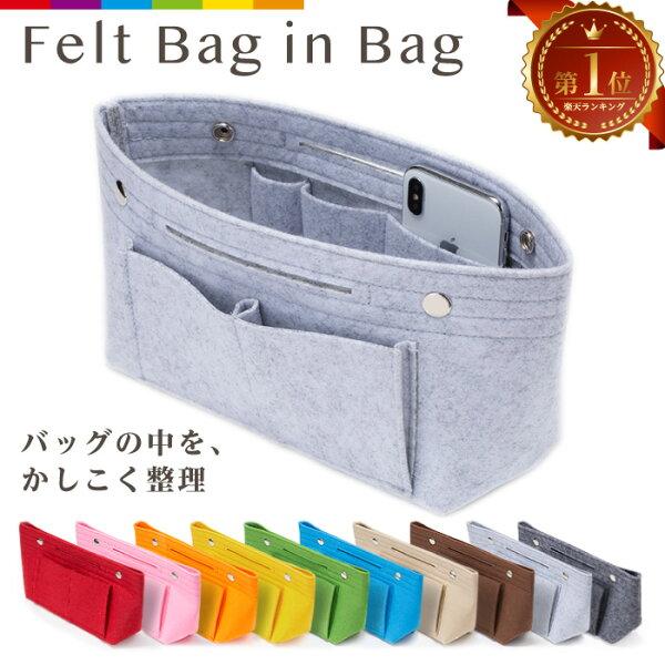 バッグインバッグフェルトインナーバッグ軽量バッグポーチレディースバッグの中を整理整頓バックインバックおしゃれかわいい韓国ファッシ