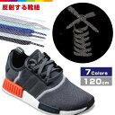 【120cm・2本セット】反射 リフレクター 光る靴紐 くつ...
