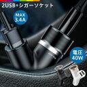 iPhoneXR iPhone8/8Plus シガーソケット 増設 車載充電器 2ポ...