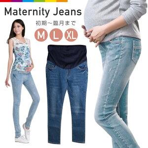 マタニティ パンツ デニム ジーンズ スキニー マタニティデニム ストレート マタニティジーンズ ジーパン ズボン ストレッチ 妊婦服 かわいい おしゃれ