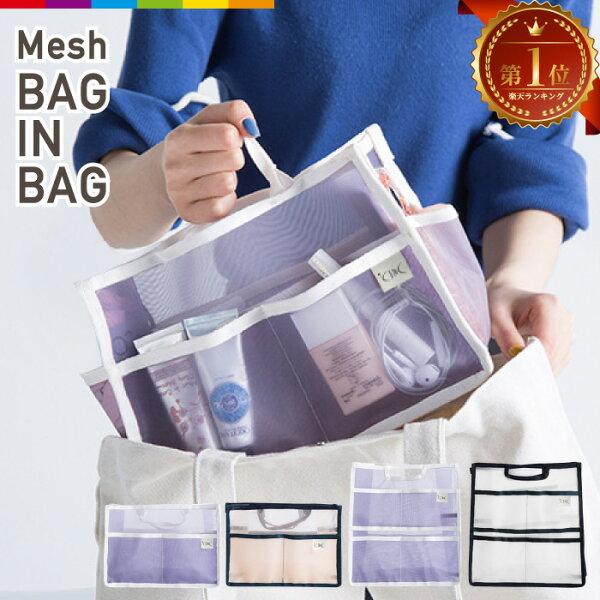 バッグインバッグ小さめ大きめa4インナーバッグ軽いメッシュ透明半透明軽量バッグポーチレディースバッグの中を整理整頓バックインバッ