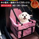 ペット用 ドライブボックス 小型犬 犬 犬用 中型犬 たためる シングルシート 運転席 助手席用 カーシート シートカバー 防水 撥水 取り付け簡単 雨の日 汚れ防止 犬 猫 チワワ 柴犬 フレンチブルドッグ その1
