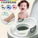 補助便座 子供 トイレ 補助 便座 子供用 トイレトレーニング おまる 子供用トイレット 子どもトイ
