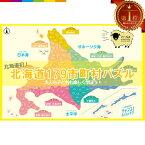 北海道 地図 パズル 179市町村 子ども 教育 ゲーム