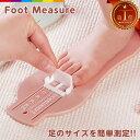 キッズ ベビー フットメジャー ベビースケール 足 足のサイズ 計測器 6〜20cm 子供用 フットスケール フットサイズ 測定器 簡単 定規 靴のサイズ 測る 子ども 幼児 マタニティ ヘルスケア