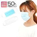 マスク 不織布 不織布マスク 使い捨てマスク 使い捨て 50枚入り 中国製 男女共用 レディース メンズ ウイルス対策 ウイルスシャットアウト ますく mask 風邪 かぜ 花粉症 予防 風邪予防 花