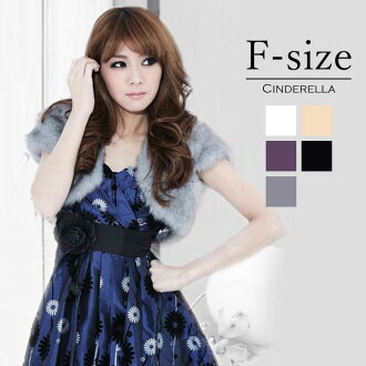 ♪ elegant bolero yj1p10 good to a wedding ceremony bolero, the second party, a formal bolero white black purple beige gray concert, fur, a banquet, a protection against the cold item in the fall and winter, an artificial hair fur bolero, a party dress