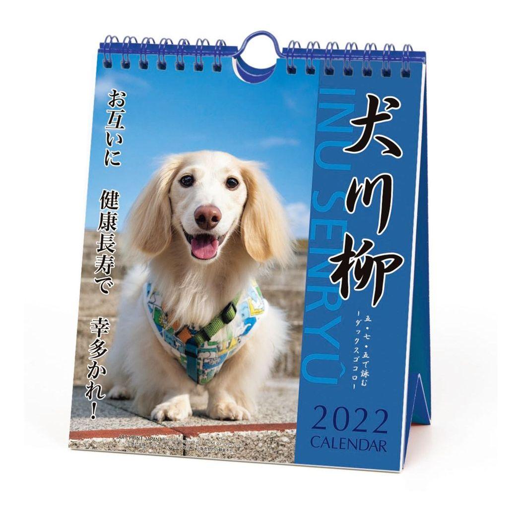 カレンダー, 動物  2022 APJ 4 21clsc