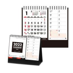 卓上カレンダー 2022 スケジュール セパレート文字 新日本カレンダー 実用 書き込み シンプル ビジネス 令和4年 暦 予約 メール便可 シネマコレクション