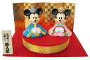 【雛人形 キャラクター】ミッキー&ミニー ちりめん台ひな人形 吉徳 キャラグッズ通販 シネマコレクション