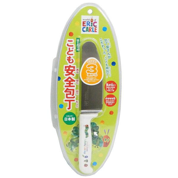 はらぺこあおむし調理用品こども安全包丁エリックカールヤクセル日本製はじめてのお料理絵本キャラクターグッズシネマコレクション