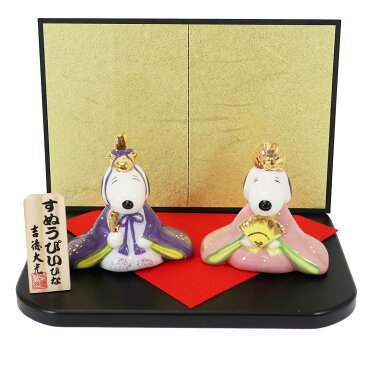 スヌーピー & ベル 雛人形 磁器製 ひな人形 ピーナッツ 吉徳 コンパクトサイズ ひな祭り キャラクターグッズ シネマコレクション