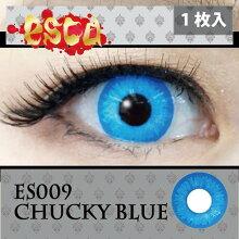 パッケージ写真|エスカホラーコンタクトレンズチャッキーブルーChuckyBlueES009(1枚入)度あり・度なし|ドラマONコスプレカラコン特殊メイクSFX