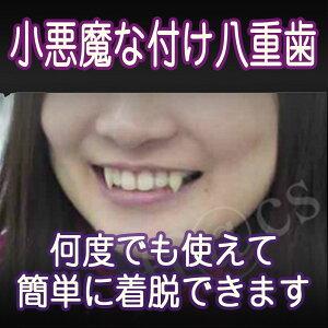 【繰り返しOK】小悪魔メイクにも自然な付け八重歯【簡単脱着】小悪魔な付け八重歯 CC221|牙,キ...