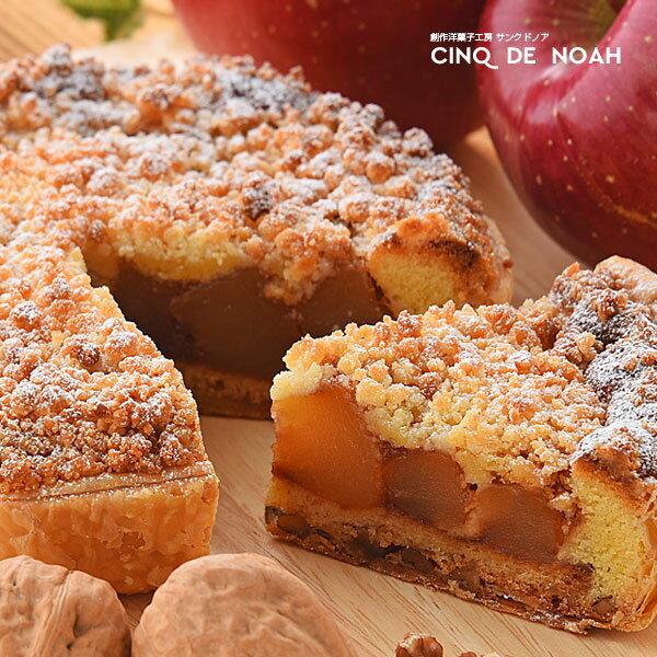 母の日青森産紅玉りんごパイ  サンクドノアギフトスイーツタルトケーキチーズケーキ洋菓子食べ物グルメ高級焼菓子内祝いお返し入学祝い