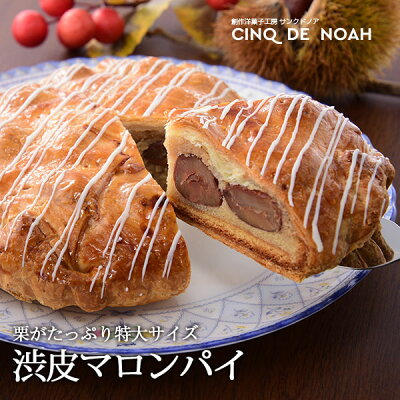 誕生日ケーキ以外のおすすめ絶品スイーツ CINQ DE NOAH 渋皮マロンパイ