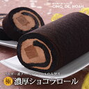 「極」濃厚ショコラロール【送料無料】 ロールケーキ サンクドノア ケーキ 15cm 誕生