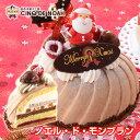 クリスマスケーキ ノエル・ド・モンブラン【送料無料】 クリスマス サンクドノア ケーキ モンブラン 14cm 誕生日 ギフト 洋菓子 食べ物 グルメ 高級 焼菓子 内祝い お返し 入学祝い 贈り物 バースデーケーキ