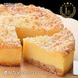 3種のチーズが醸し出す贅沢な味わい 【送料無料】 濃厚なめらかフロマージュ チーズ スイーツ チーズケーキ サンクドノア 5号 14.5cm(4〜6名様)ギフト ベイクドチーズケーキ レアチーズケーキ 北海道 誕生日ケーキフルーツケーキ バースデーケーキ