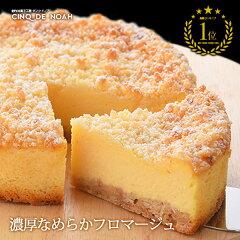 ベイクド チーズ スフレ ケーキ スイーツ チーズケーキ タルト サンクドノア 濃厚なめらかフロマージュ 5号 14.5cm (4~6名様):チーズケーキ ランキング