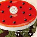 ウォーターメロン サンクドノア ケーキ 12cm【アントルメセレクション】8月限定 誕生日 ギフト 洋菓子 食べ物 グルメ 高級 焼菓子 内祝い お返し 入学祝い 贈り物 フルーツケーキ バースデーケーキ