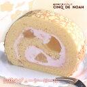 白桃のジューシーロール ロールケーキ サンクドノア ケーキ 15cm 誕生日 ギフト 洋菓子 食べ物 グルメ 高級 焼菓子 内祝い お返し 入学祝い 贈り物 フルーツケーキ バースデーケーキ 父の日