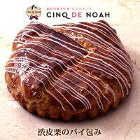渋皮栗のパイ包みのタルト【Lサイズ】