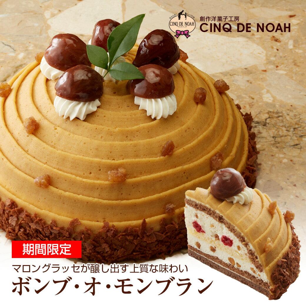 ケーキ, モンブラン 5 14cm