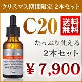 【約30%お得】高濃度ピュアビタミンC配合プレミアムエッセンスC20
