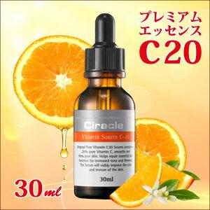 【ビタミンC 美容液】天然ビタミンC20%配合美容液。弾力を失った肌に新鮮なビタミンCを直接お届...
