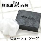 ビューティソープ[手作り炭石鹸](100g)【角栓角質除去毛穴石鹸洗顔スッキリケア】
